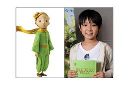 「リトルプリンス 星の王子さまと私」 星の王子役で声優に人気子役の池田優斗