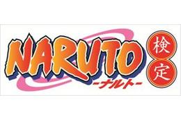 「NARUTO」がテーマの検定試験が登場 「下忍級」と「中人級」にて12月開催