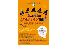 矢島昌子や折笠富美子、豪華声優による「絵本読み聞かせ歌の会」9月27日開催