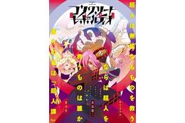 「コンクリート・レボルティオ」10月4日よりTOKYO MXほかにて放送開始 PV第2弾公開