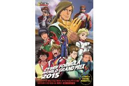 「新世紀GPXサイバーフォーミュラ」BD BOXスペシャルプライス版 11月18日発売 画像