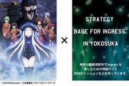 """「蒼き鋼のアルペジオ」で""""Ingress""""公式ミッション決定、舞台は横須賀市"""