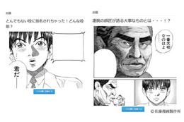 「ブラックジャックによろしく」二次利用自由化で WebサービスUMASERI企画発表 画像