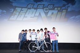 「劇場版 弱虫ペダル」舞台挨拶に箱根学園、熊本台一のキャストが集結  画像