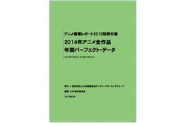 「2014年アニメ全作品 年間パーフェクト・データ」刊行 「アニメ産業レポート」別冊付録に