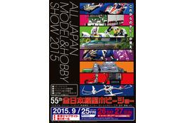 """ホビー商品 1万点以上が集結 """"第55回全日本模型ホビーショー""""9月25日から27日まで"""