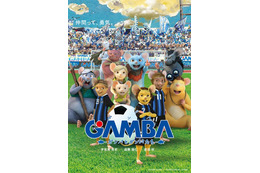 「GAMBA ガンバと仲間たち」とガンバ大阪が夢のコラボ 選手がネズミに変身 画像