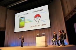 現実世界でポケモンゲット!ポケモン×Ingressのスマホゲーム「Pokemon GO」発表会レポート 画像