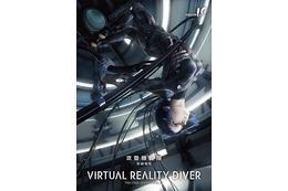 アニメから仮想現実へ プロダクションI.GがVRコンテンツ市場に参入発表 画像