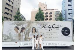 Kalafinaニューアルバム「far on the water」 初回限定生産版も豪華 画像