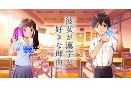 STUDIO4°Cが描く漢検PV「彼女が漢字を好きな理由。」 キャストに洲崎綾、松岡禎丞