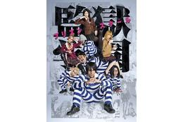 ドラマ「監獄学園」原作とアニメをリスペクト ジョー役は元キックボクサーの宮城大樹 画像
