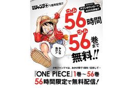 全て読み切れる?「ONE PIECE」1巻から56巻まで 56時間限定無料配信