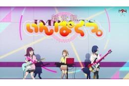 日本アニメ(ーター)見本市に「新世紀いんぱくつ。」エヴァから美少女・音楽アニメ?の話題作