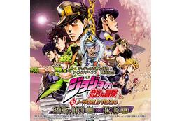 「ジョジョの奇妙な冒険」が池袋・J-WORLDに 10月1日よりイベント開催 画像