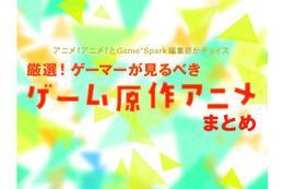 """""""ゲーマーが観るべきゲーム原作アニメ""""って何?「ダンガンロンパ」から「ペルソナ」まで"""