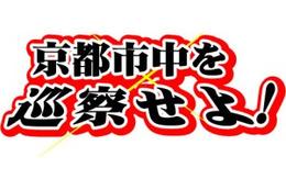 新選組検定スピンオフ企画 第2弾は体感型イベント「京都市中を巡察せよ!」 画像