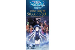 「蒼き鋼のアルペジオ」横須賀でグルメスタンプラリー開催 特典は非売品ポスター