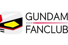 「ガンダムファンクラブ」公式アプリ テレビシリーズは全作見放題 画像