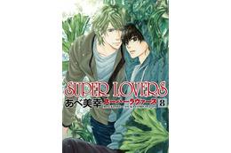 あべ美幸によるBLマンガ「SUPER LOVERS」TVアニメ化決定 制作はスタジオディーン 画像