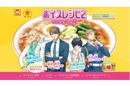 「ボイスレシピ2」 新たに島崎信長、梶裕貴、中村悠一らがラーメンの作り方をアドバイス