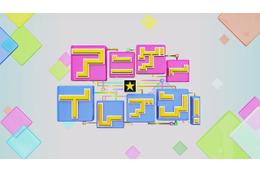 アニメからゲームまで、BS11に新情報番組「アニゲー☆イレブン!」 MCは久保ユリカ