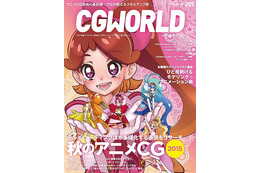 「CGWORLD +digital video」10月10日発売 秋のアニメCGを大特集