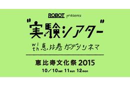 ROBOTが映画館をプロデュース 加藤久仁生、稲葉卓也の作品朗読会も