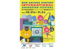 新千歳空港国際アニメーション映画祭2015がノミネート作品発表 爆音上映や最新人気アニメも