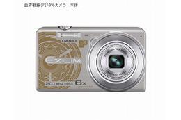 「血界戦線」がコンセプト 限定オリジナルデジタルカメラがドリパスに登場 画像