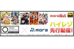 TOHO animationのアニソン18曲が一挙ハイレゾ配信開始 「mora」にて独占先行