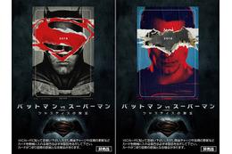「バットマン VS スーパーマン」前売り特典で 吹替版EDに名前がクレジットされるかも