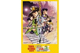 「ジョジョの奇妙な冒険」コラボカフェが渋谷・表参道タワレコに復活 新作ゲーム試遊やトークも 画像