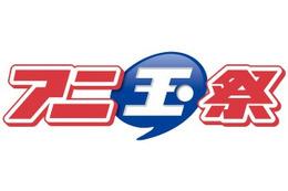 第3回アニ玉祭 10月17日にソニックシティにて 今年も埼玉からカルチャー発信