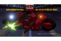 「AKIRA」がHDCAM SR Master版でリバイバル上映 新宿と川口スキップシティにて