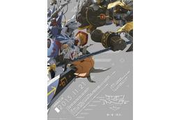 「デジモンアドベンチャー tri.」ナレーションは平田広明 アナウンサー役に松澤千晶