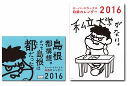 「鷹の爪」と島根県の自虐カレンダー 2016年版が登場 シリーズ累計8万部のヒット作