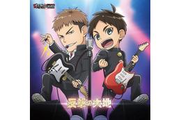 「進撃!巨人中学校」EDテーマ「反撃の大地」ジャケットイラスト公開 オリジナルドラマも収録