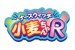 「ナースウィッチ小麦ちゃんR」2016年1月からテレビアニメ放送決定 画像