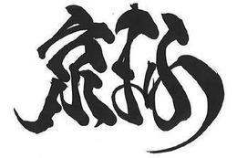 京都のマンガ・アニメイベント「京まふ」 総来場者数23800人で大きな成功に 画像