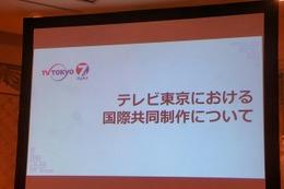 日本のアニメの強みはチームマネジメント テレビ東京の国際共同製作の現在