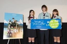 「デジモンアドベンチャー tri.」先行上映会に花江夏樹、三森すずこ、M・A・Oが登壇 画像