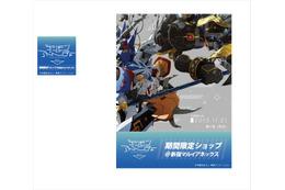 「デジモンアドベンチャーtri.」新宿マルイアネックスに期間限定ショップ開店 画像