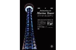 東京藝大大学院の短編アニメーションが横浜マリンタワーに 10月31日、プロジェクションイベント