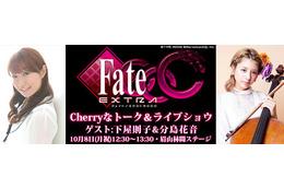 「Fate/EXTRA CCC」がマチ★アソビ参戦 生ライブ&トーク開催決定 画像