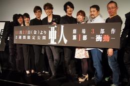 東京国際映画祭「亜人 -衝動-」ワールドプレミア 「声優の演技力に刺激を受け挑戦的な映像になった」 画像