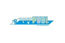 pixivと一迅社が共同制作 デジタル新雑誌「comic POOL」を創刊 画像