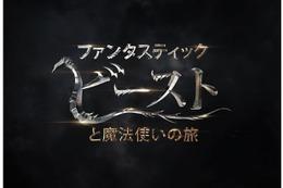 ハリー・ポッター新シリーズ「ファンタスティック・ビーストと魔法使いの旅」 2016年日本公開 画像