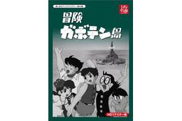 「冒険ガボテン島」 1967年放送の白黒アニメがDVD-BOXで復活 画像