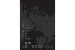 """「名探偵コナン」劇場版第20作目は4月16日公開 最新ビジュアルに""""黒の組織""""登場"""